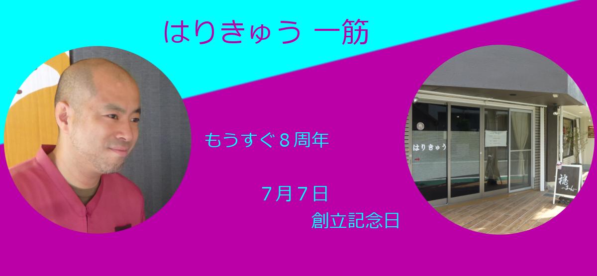 大阪の鍼灸院『穏』のすべて