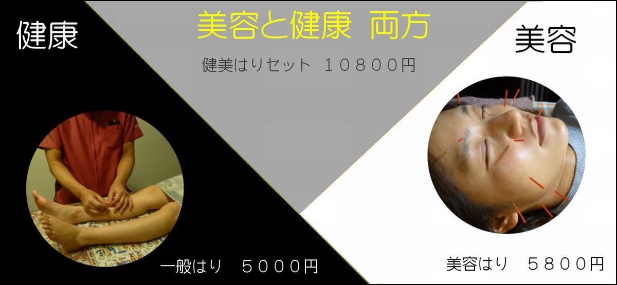 大和田駅にある鍼灸院の噺