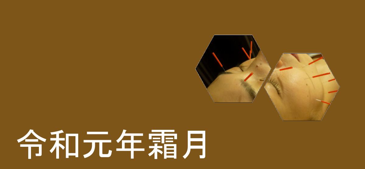 門真市の鍼灸院【穏】店主の噺